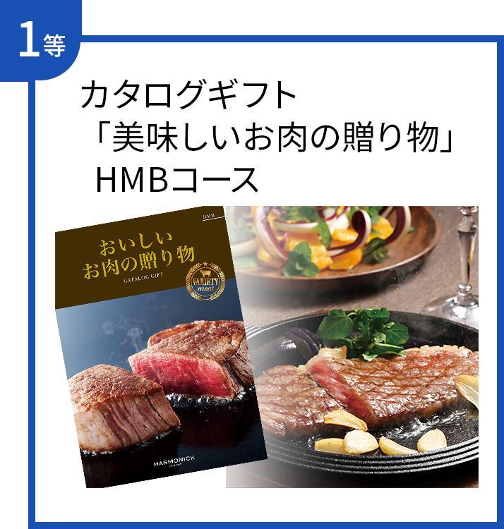 カタログギフト「美味しいお肉の贈り物」  HMBコース