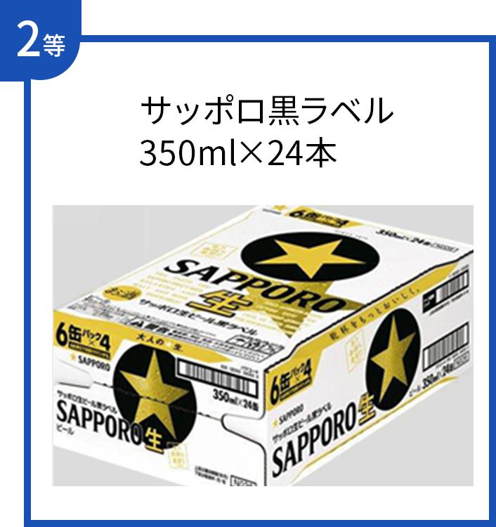 サッポロ黒ラベル 350ml×24本